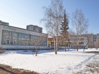 Екатеринбург, школа №140, проезд Решетникова, дом 10