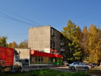 neighbour house: st. Gromov, house 140. Apartment house