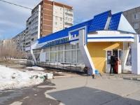 Yekaterinburg, Deryabinoy str, house 51/1. store