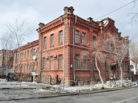 Yekaterinburg, st Krylov, house 2. governing bodies
