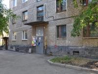 叶卡捷琳堡市, Kosmonavtov avenue, 房屋 27А. 公寓楼