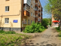 Yekaterinburg, Kosmonavtov avenue, house 45А. Apartment house