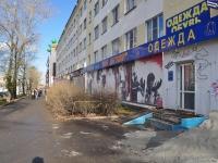 Екатеринбург, Космонавтов пр-кт, дом 52