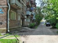 叶卡捷琳堡市, Kosmonavtov avenue, 房屋 63А. 公寓楼