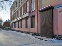 叶卡捷琳堡市, Kosmonavtov avenue, 房屋 75. 商店