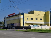 neighbour house: avenue. Kosmonavtov, house 104. supermarket Мегамарт