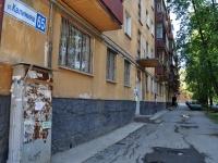 Екатеринбург, Ломоносова ул, дом 13