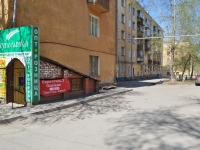 Yekaterinburg, Stachek str, house 28. Apartment house