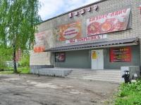 叶卡捷琳堡市, Elektrikov st, 房屋 13. 咖啡馆/酒吧