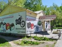 Yekaterinburg, store Аккумуляторный мир, Shefskaya str, house 20