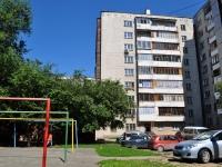Yekaterinburg, st Industrii, house 26. Apartment house