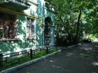 Yekaterinburg, Mnogostanochnikov alley, house 14. Apartment house