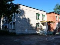 Екатеринбург, улица Альпинистов, дом 31. детский сад №456
