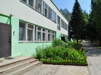 Екатеринбург, детский сад №277, Берёзка, улица Бородина, дом 2А
