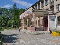 Екатеринбург, школа СОШ №105, улица Бородина, дом 2