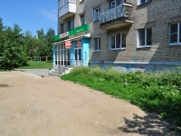 Yekaterinburg, Borodin st, house 4А. Apartment house