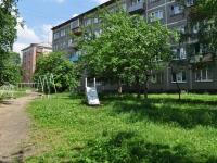 Екатеринбург, улица Бородина, дом 6А. многоквартирный дом