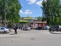 叶卡捷琳堡市, Borodin st, 房屋 26. 商店