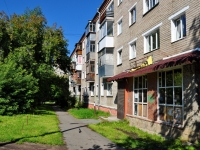 Yekaterinburg, Borodin st, house 16. Apartment house