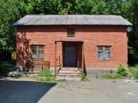 Yekaterinburg, st Borodin. service building