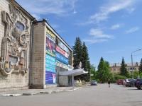 Екатеринбург, улица Грибоедова, дом 13. магазин