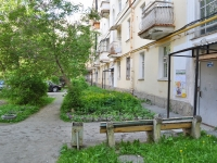 Екатеринбург, Грибоедова ул, дом 29