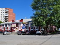 Екатеринбург, Грибоедова ул, дом 9