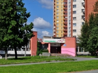 Yekaterinburg, community center Химмашевец, Griboedov st, house 11А