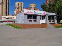 叶卡捷琳堡市, 商店 Вероника, Griboedov st, 房屋 11Б