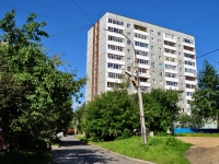 neighbour house: st. Griboedov, house 24А. Apartment house