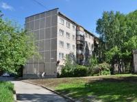 Екатеринбург, улица Профсоюзная, дом 77. многоквартирный дом