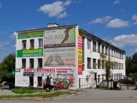 neighbour house: st. Profsoyuznaya, house 26. office building