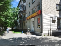 Yekaterinburg, Inzhenernaya st, house 30. Apartment house