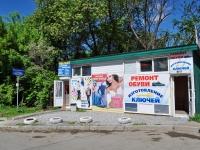 Екатеринбург, улица Инженерная, дом 75/2. магазин