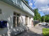 Yekaterinburg, Slavyanskaya st, house 43. prophylactic center