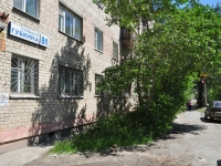 Yekaterinburg, Akademik Gubkin st, house 81. Apartment house