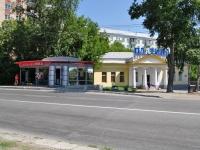 Yekaterinburg, cafe / pub Платина, Kosarev st, house 1А