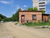 叶卡捷琳堡市, Vodnaya st,