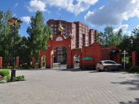 Yekaterinburg, temple ВО ИМЯ СВЯТОГО ПРЕПОДОБНОГО СЕРАФИМА САРОВСКОГО, Yasnaya st, house 3