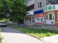 叶卡捷琳堡市, Yasnaya st, 房屋 28. 公寓楼