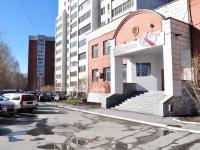 叶卡捷琳堡市, Yasnaya st, 房屋 22Б. 公寓楼