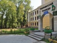 Yekaterinburg, college Свердловский областной медицинский колледж, Repin st, house 2А