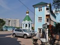 Yekaterinburg, Repin st, house 6В. chapel