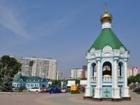 Екатеринбург, улица Репина, дом 6В. часовня