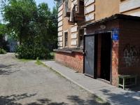 Екатеринбург, Ботаническая ул, дом 26