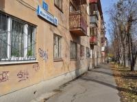 Екатеринбург, 40 лет Октября ул, дом 11