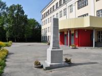 Екатеринбург, памятник воинам, павшим в ВОВулица Кузнецова, памятник воинам, павшим в ВОВ