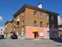 叶卡捷琳堡市, Uralskikh rabochikh str, 房屋 55. 公寓楼