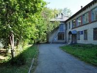 "Yekaterinburg, painting school ""Арт-Этюд"", Pobedy st, house 10Б"