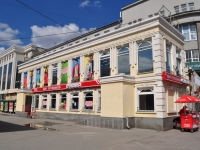 Yekaterinburg, alley Teatralny, house 2А. store